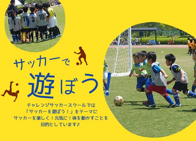 鳥取市のチャレンジサッカースクール